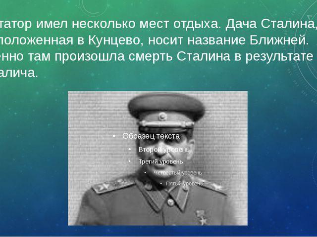 Диктатор имел несколько мест отдыха. Дача Сталина, расположенная в Кунцево, н...