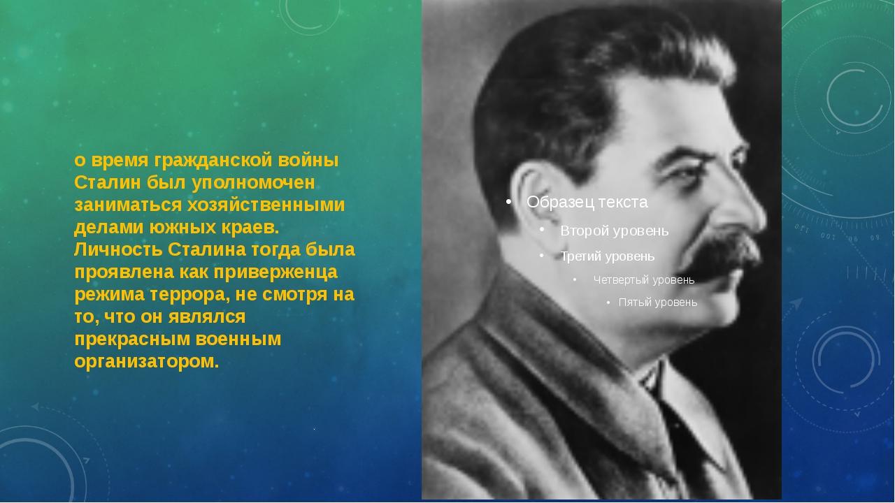 о время гражданской войны Сталин был уполномочен заниматься хозяйственными де...