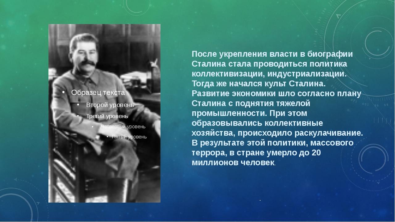 После укрепления власти в биографии Сталина стала проводиться политика коллек...