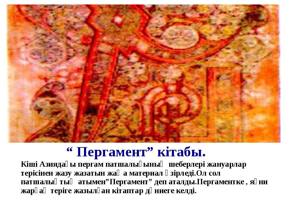 """"""" Пергамент"""" кітабы. Кіші Азиядағы пергам патшалығының шеберлері жануарлар т..."""