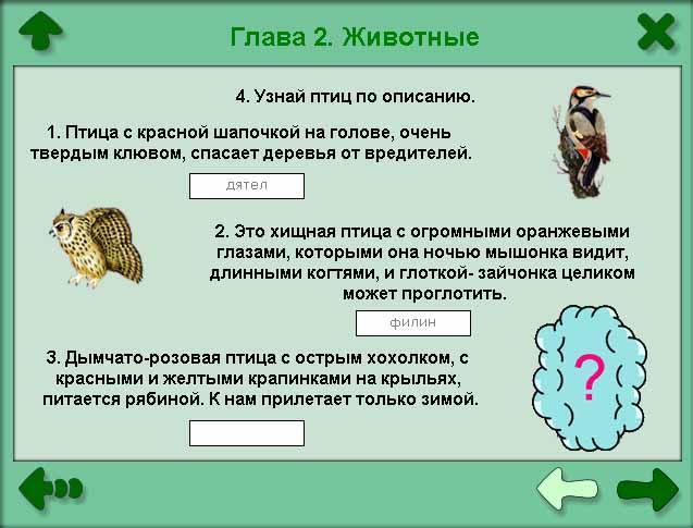 http://festival.1september.ru/articles/212151/ris2.jpg