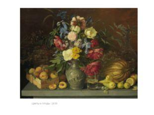Цветы и плоды. 1839