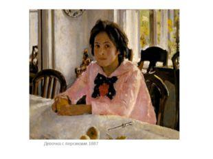 Девочка с персиками.1887