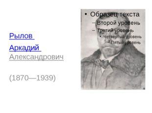 Рылов Аркадий Александрович (1870—1939)