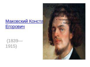 Маковский Константин Егорович (1839—1915)