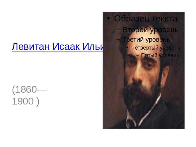 Левитан Исаак Ильич (1860—1900 )