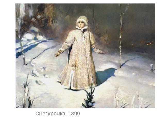 Снегурочка. 1899