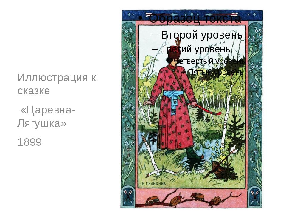 Иллюстрация к сказке «Царевна-Лягушка» 1899