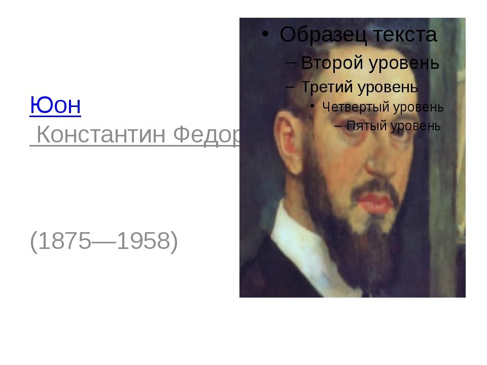 Юон Константин Федорович (1875—1958)