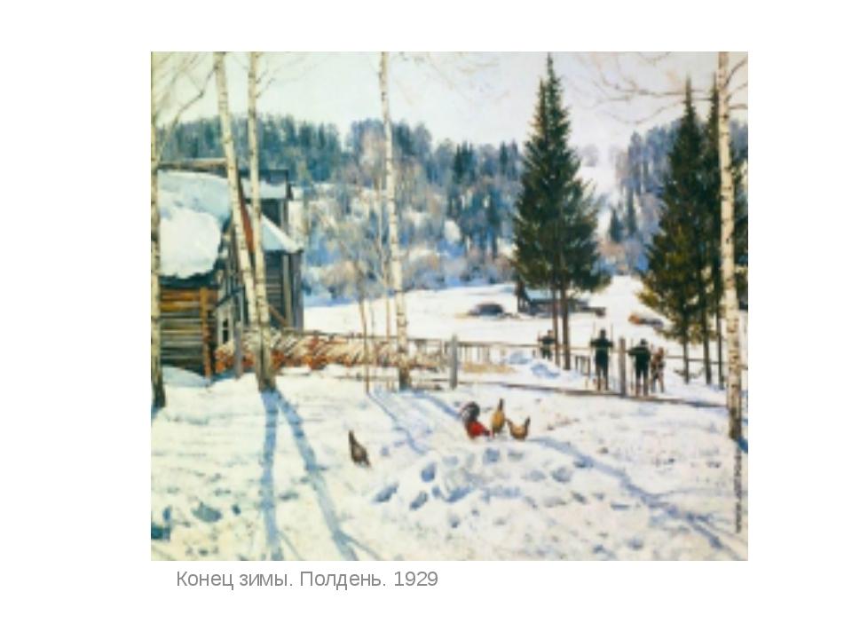 Конец зимы. Полдень. 1929
