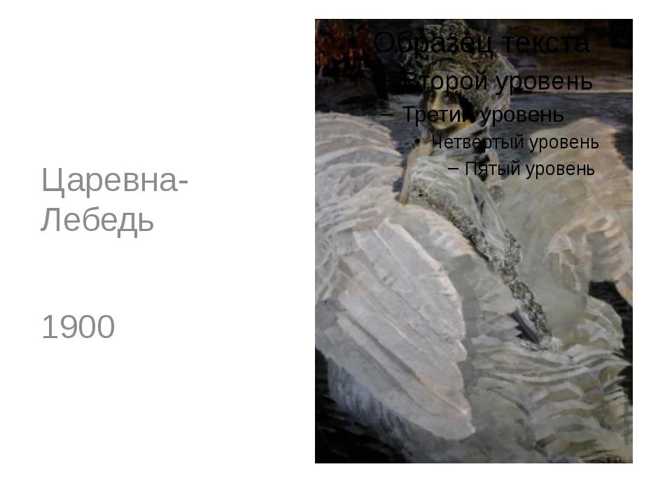 Царевна-Лебедь 1900