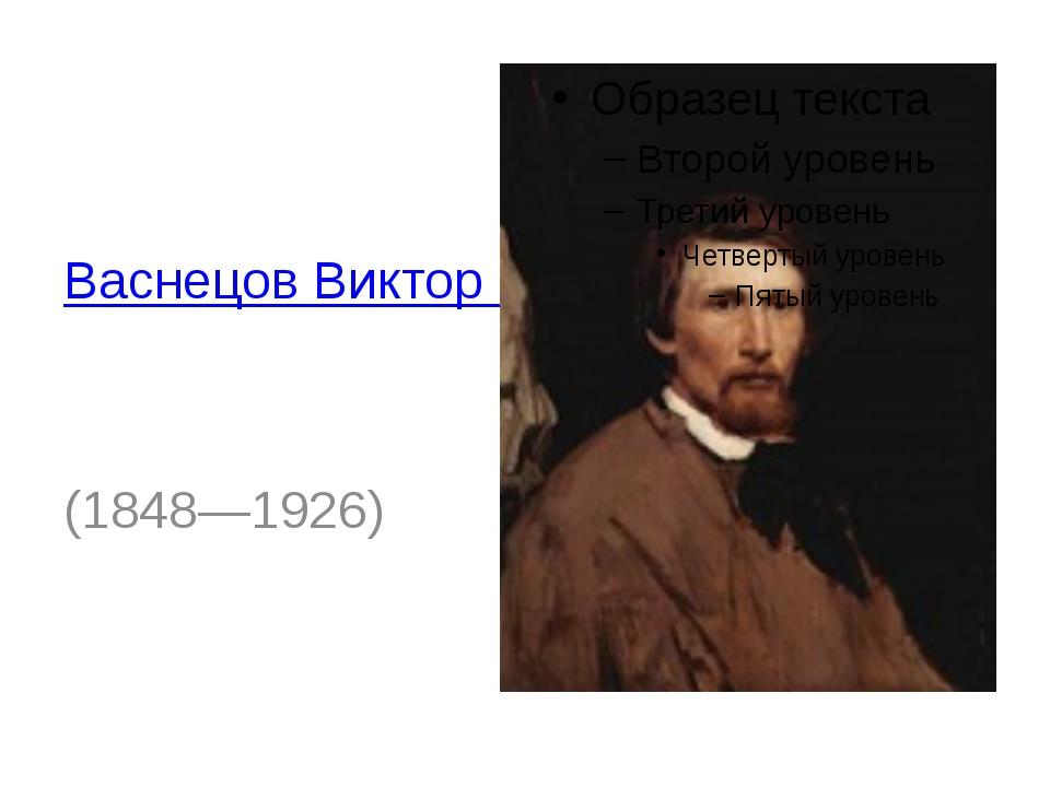 Васнецов Виктор Михайлович (1848—1926)