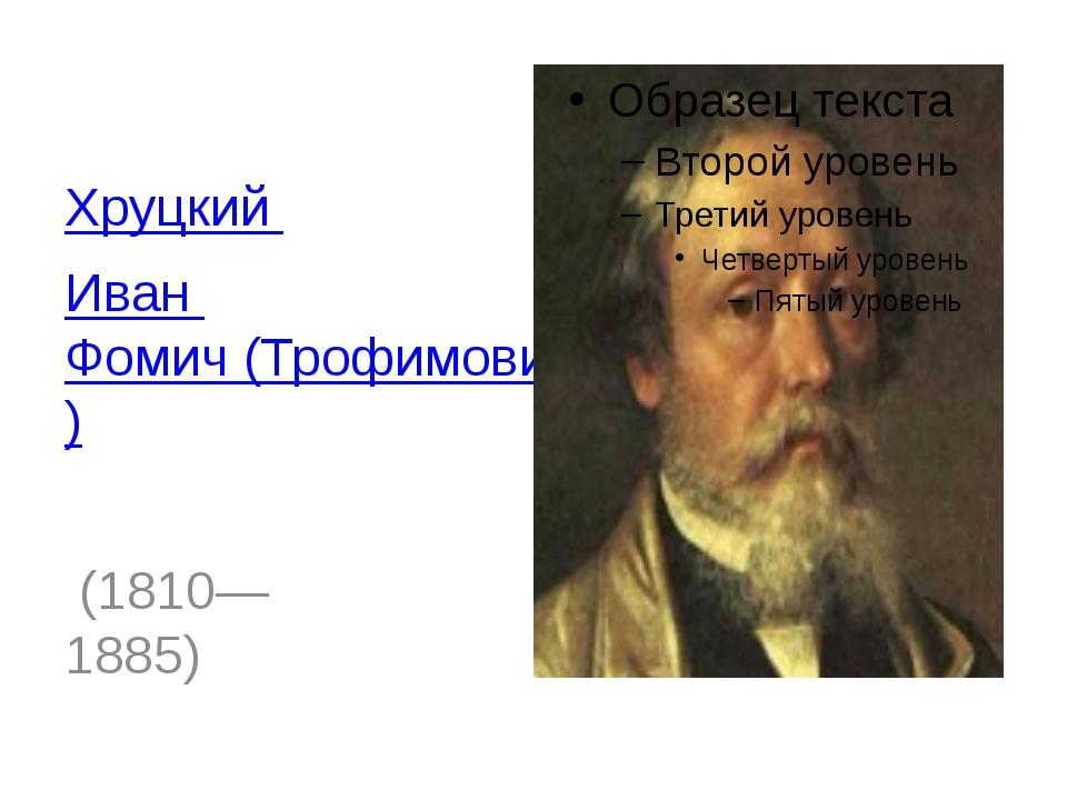 Хруцкий Иван Фомич (Трофимович) (1810—1885)