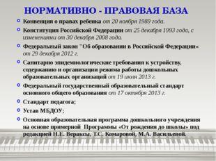 НОРМАТИВНО - ПРАВОВАЯ БАЗА Конвенция о правах ребенка от 20 ноября 1989 года.