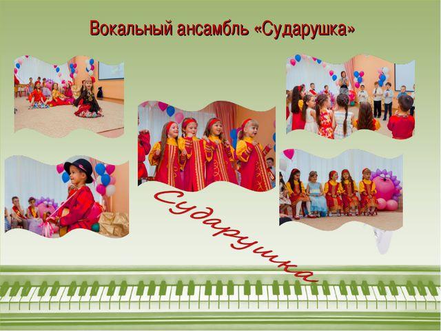 Вокальный ансамбль «Сударушка»