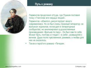 www.themegallery.com Company Logo Путь к роману Лермонтов продолжил оттуда, г