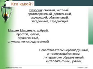 www.themegallery.com Company Logo Кто какой? Печорин: смелый, честный, против