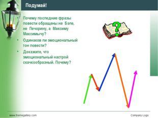 www.themegallery.com Company Logo Подумай! Почему последние фразы повести обр