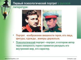 www.themegallery.com Company Logo Первый психологический портрет в русской ли