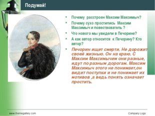 www.themegallery.com Company Logo Подумай! Почему расстроен Максим Максимыч?