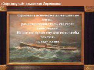 www.themegallery.com Company Logo «Опрокинутый» романтизм Лермонтова Лермонто