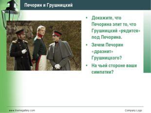 www.themegallery.com Company Logo Печорин и Грушницкий Докажите, что Печорина