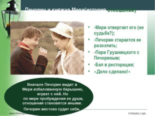 www.themegallery.com Company Logo Печорин и княжна Мери(история отношений) -М