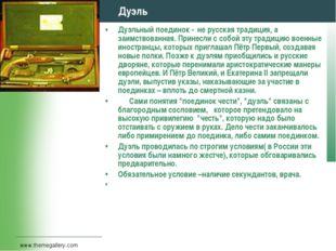 www.themegallery.com Company Logo Дуэль Дуэльный поединок - не русская традиц