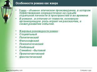 www.themegallery.com Company Logo Особенности романа как жанра Роман – объемн