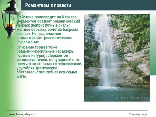 www.themegallery.com Company Logo Романтизм в повести Действие происходит на...
