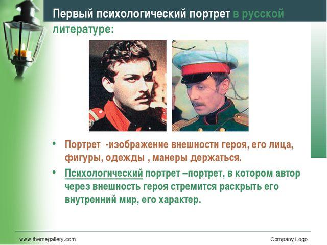 www.themegallery.com Company Logo Первый психологический портрет в русской ли...
