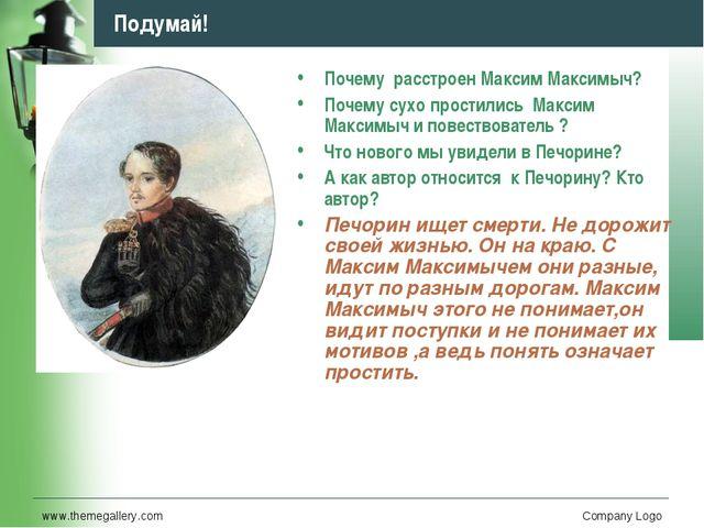 www.themegallery.com Company Logo Подумай! Почему расстроен Максим Максимыч?...