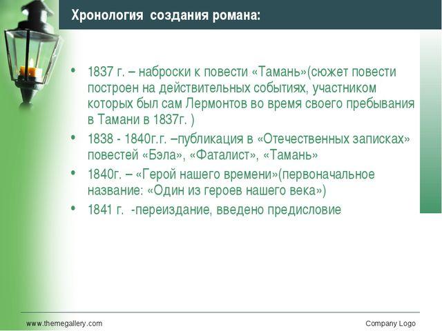 www.themegallery.com Company Logo Хронология создания романа: 1837 г. – набро...