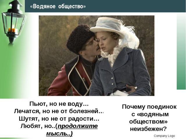 www.themegallery.com Company Logo «Водяное общество» Пьют, но не воду… Лечатс...