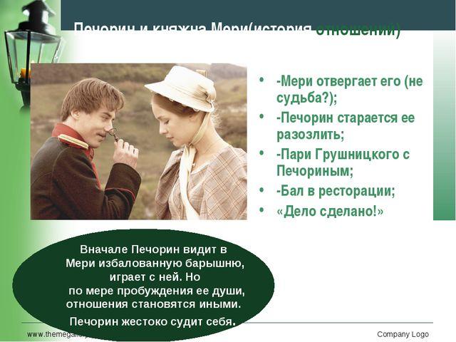 www.themegallery.com Company Logo Печорин и княжна Мери(история отношений) -М...