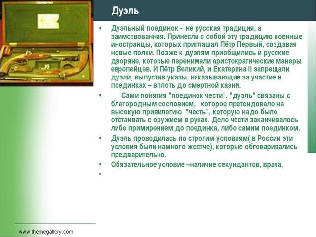 www.themegallery.com Company Logo Дуэль Дуэльный поединок - не русская традиц...