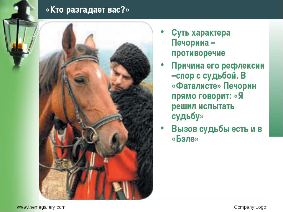 www.themegallery.com Company Logo «Кто разгадает вас?» Суть характера Печорин...
