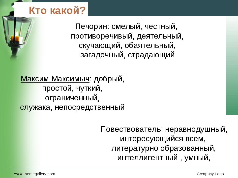 www.themegallery.com Company Logo Кто какой? Печорин: смелый, честный, против...