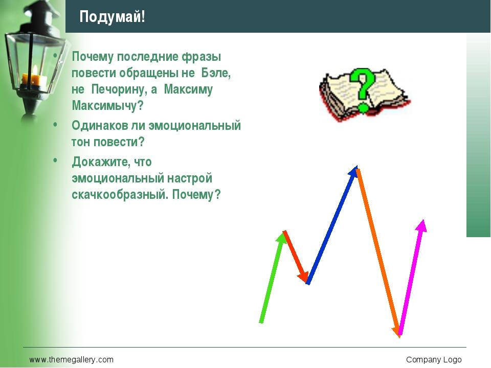 www.themegallery.com Company Logo Подумай! Почему последние фразы повести обр...