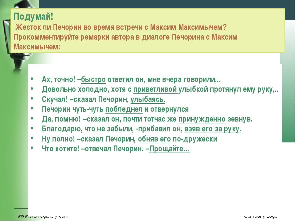 www.themegallery.com Company Logo Подумай! Жесток ли Печорин во время встречи...
