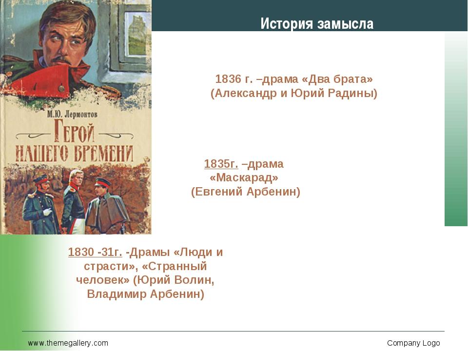 www.themegallery.com Company Logo История замысла 1830 -31г. -Драмы «Люди и с...