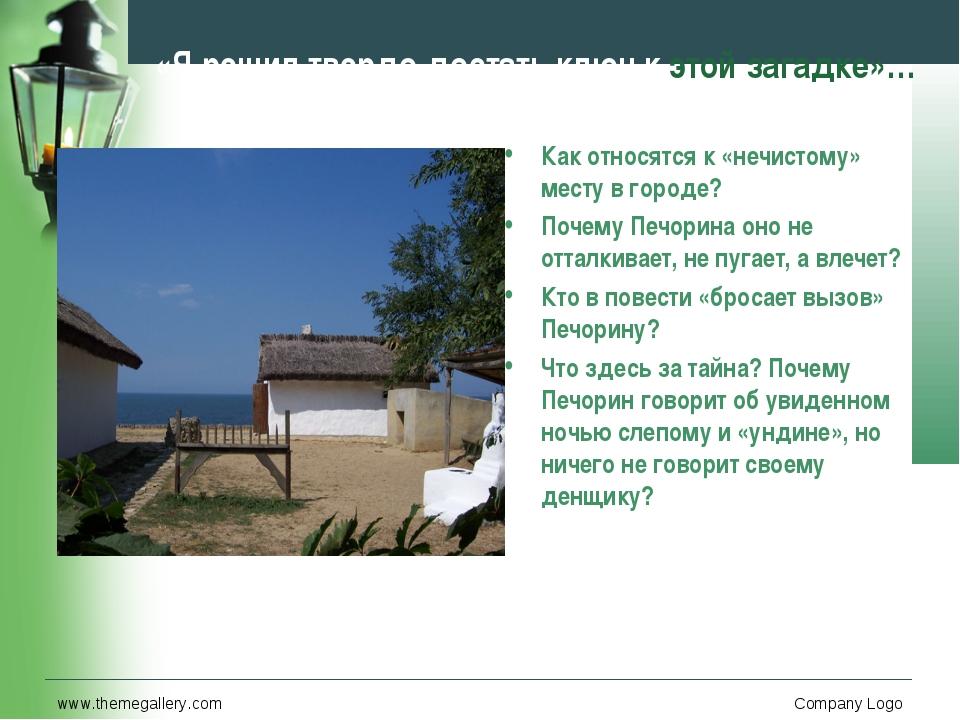 www.themegallery.com Company Logo «Я решил твердо достать ключ к этой загадке...