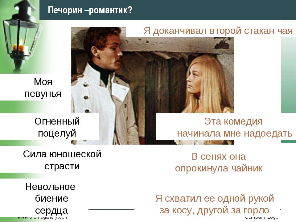 www.themegallery.com Company Logo Печорин –романтик? Моя певунья Огненный поц...