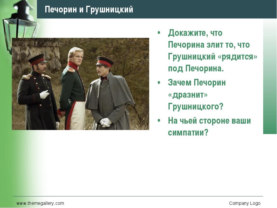www.themegallery.com Company Logo Печорин и Грушницкий Докажите, что Печорина...