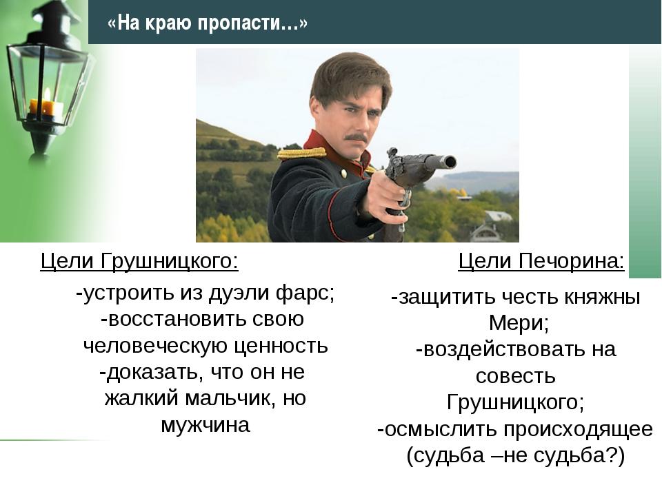 www.themegallery.com Company Logo «На краю пропасти…» Цели Грушницкого: Цели...