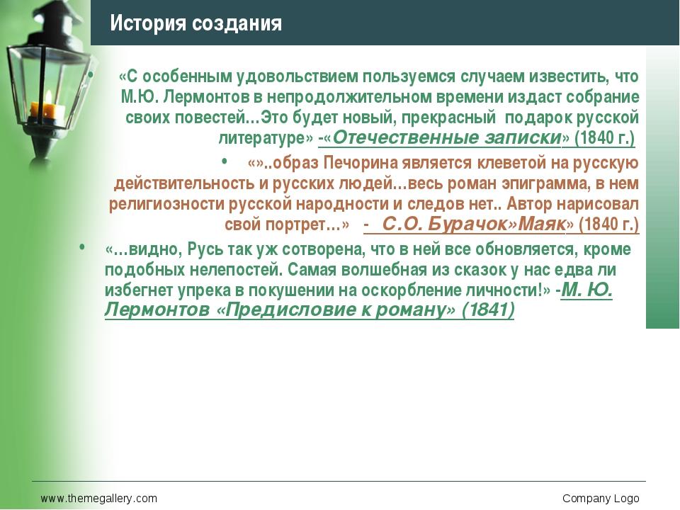 www.themegallery.com Company Logo История создания «С особенным удовольствием...