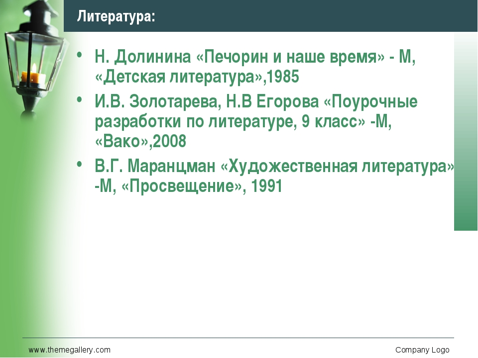 www.themegallery.com Company Logo Литература: Н. Долинина «Печорин и наше вре...