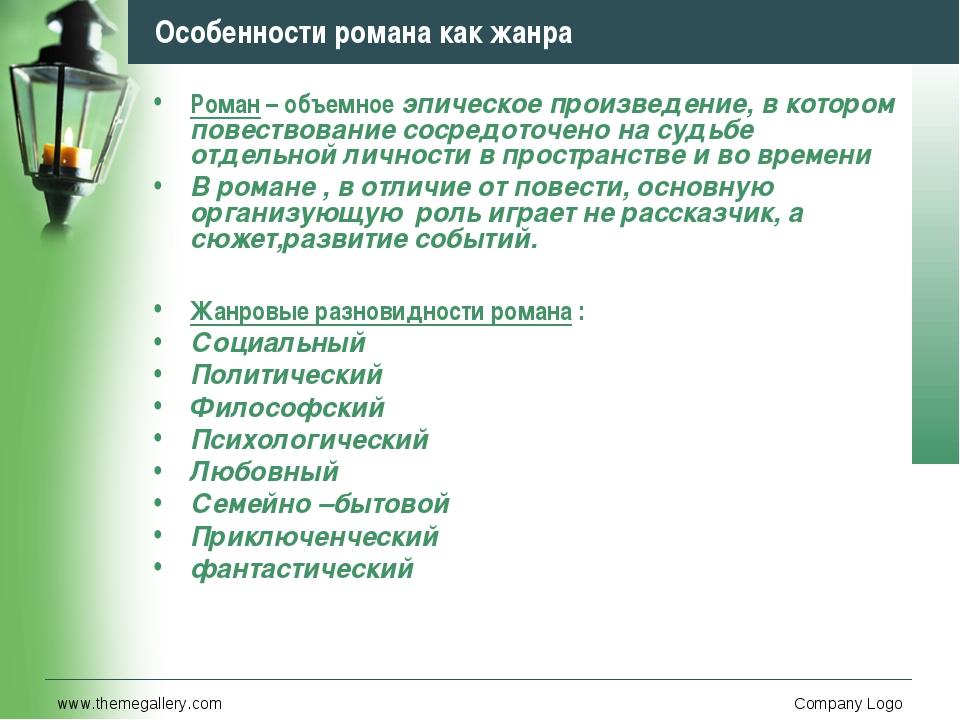 www.themegallery.com Company Logo Особенности романа как жанра Роман – объемн...