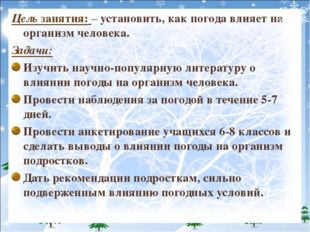 Цель занятия: – установить, как погода влияет на организм человека. Задачи: И