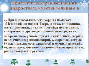 3. При метеозависимости хорошо помогает «Метеочай» из плодов боярышника, шип